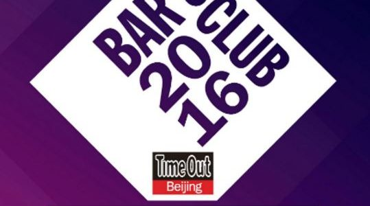 Capital Spirits Baijiu and Distillery Win Time Out Beijing Bar and Club Awards 2016