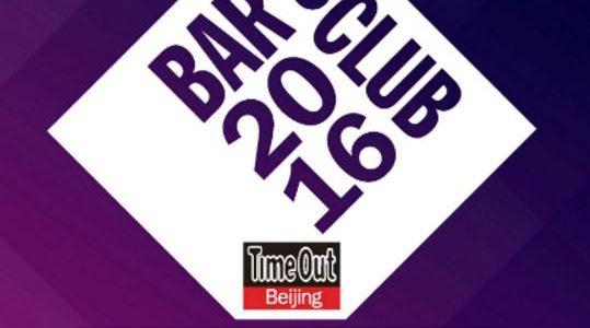 Capital Spirits Baijiu and Distillery Win Time Out Beijing Bar and Club Awards 2016